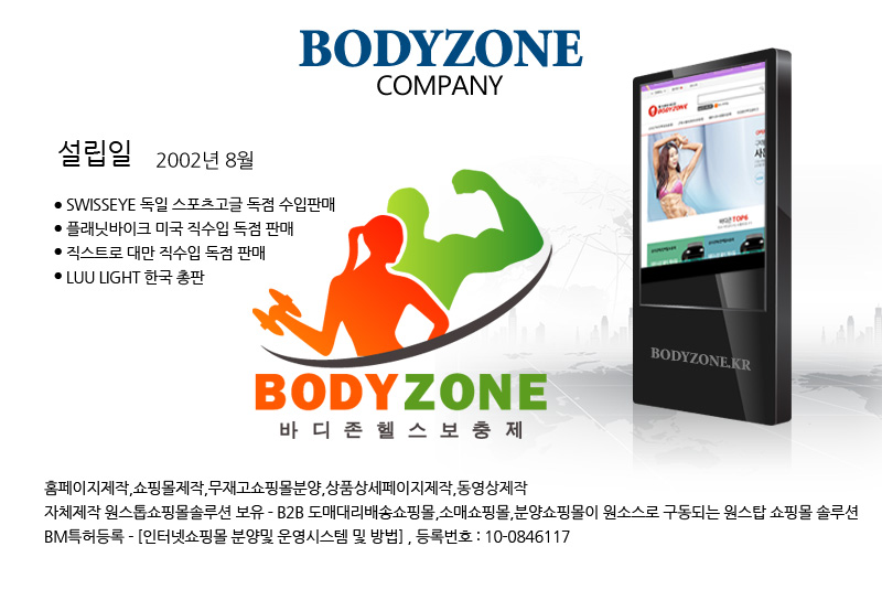 바디존 회사소개